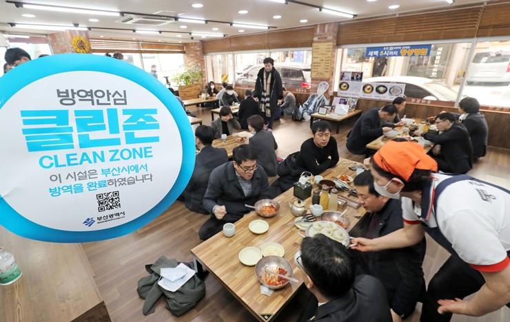7-1-메인-코로나19클린존-부산일보