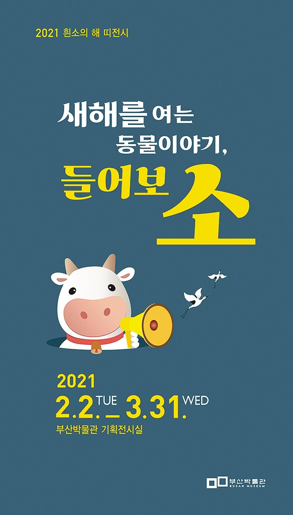 Busan Museum opens ox exhibition in honor of new year
