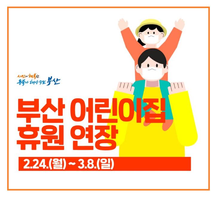 부산 전체 어린이집 1천855곳 3월 8일까지 휴원 연장 관련 이미지 입니다.