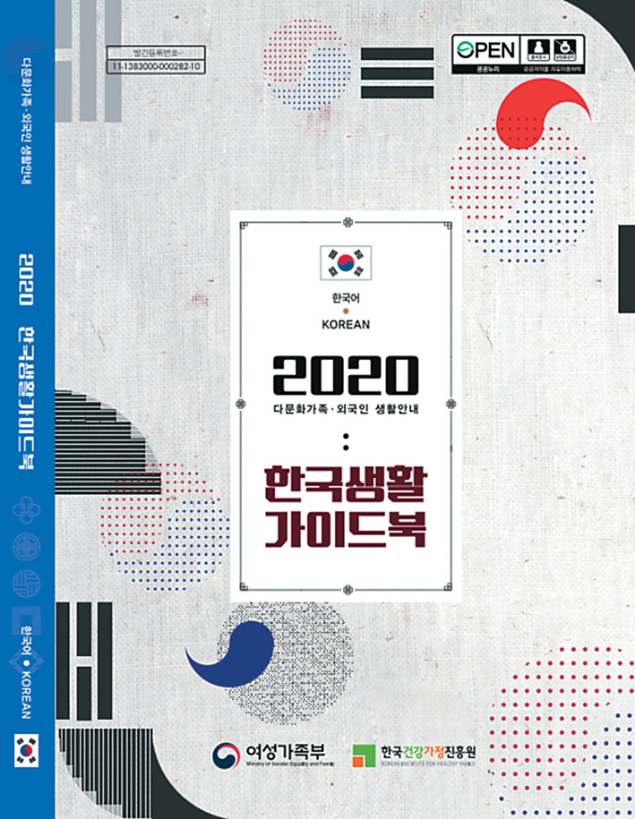 Release of 2020 guide to Korean life