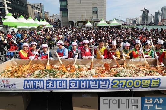 13면_자갈치축제_세계최대회비빔밥
