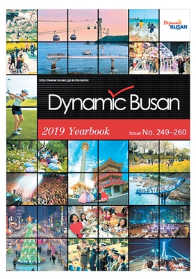 Dynamic Busan 2019 yearbook published