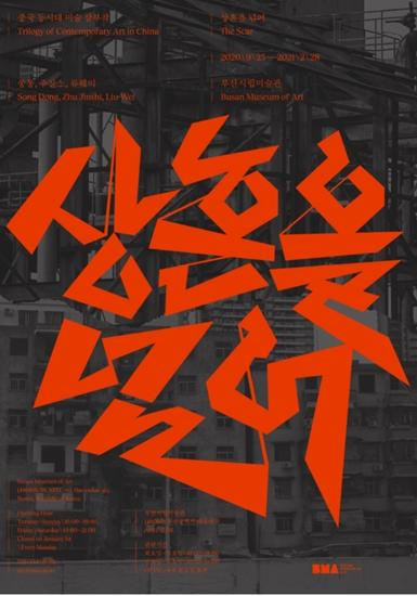 【演出及展览消息】中国现代美术作家作品展相约釜山