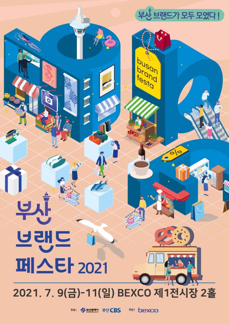 [꾸미기]32021부산브랜드페스타포스터_블루