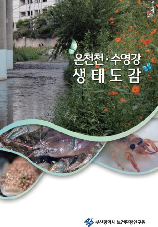 물환경정보 메인2