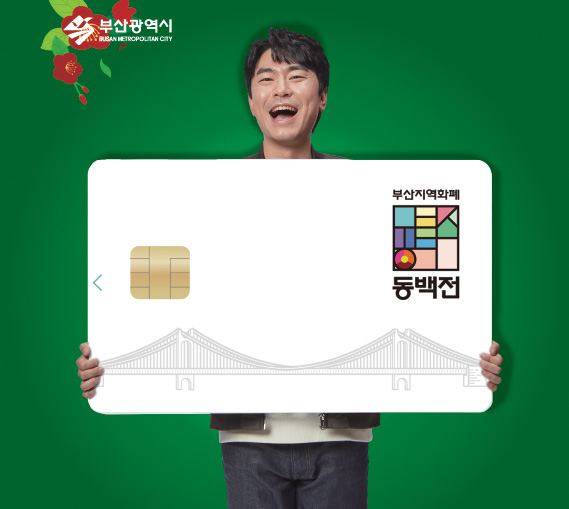 Local Busan currency launched