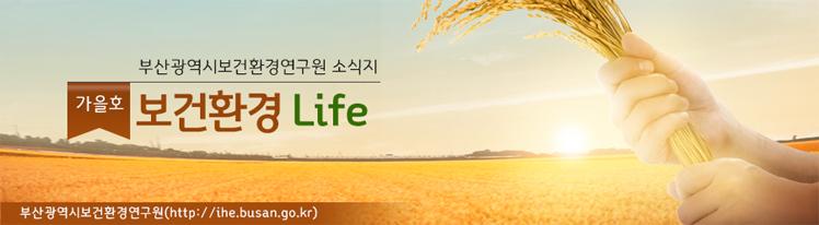 부산광역시보건환경연구원 소식지 가을호 보건환경 Life 부산광역시보건환경연구원(http://ihe.busan.go.kr)