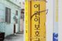 부산시 '어린이보호구역 개선' 최우수 기관 선정 관련 이미지