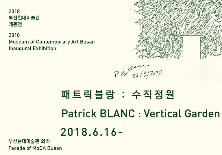 2018부산현대미술관개관전 패트릭블랑 : 수직정원 Patrick BLANC : Vertical Garden 2018.6.16~ 부산현대미술관 외벽 Facade of MoCA Busan