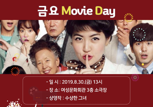 금요일Movie Day