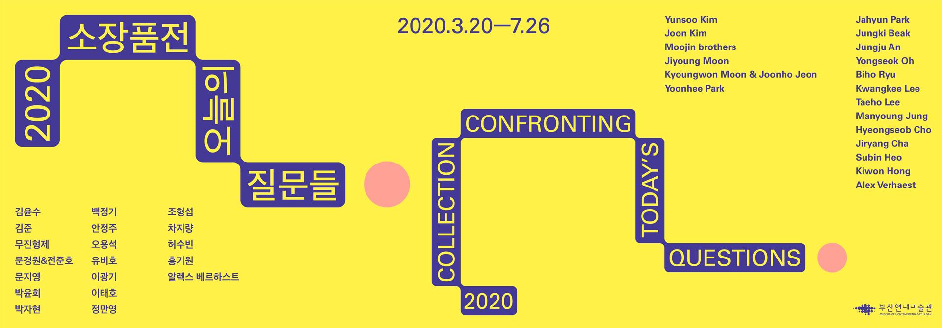 2020소장품전 : 오늘의 질문들 2020.3.20. - 7.26. / 1층 전시실1