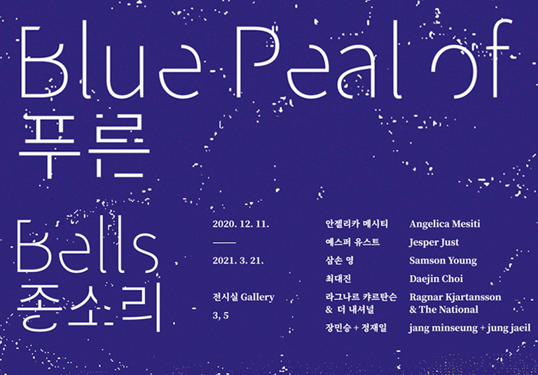 Blue Peal of Bells