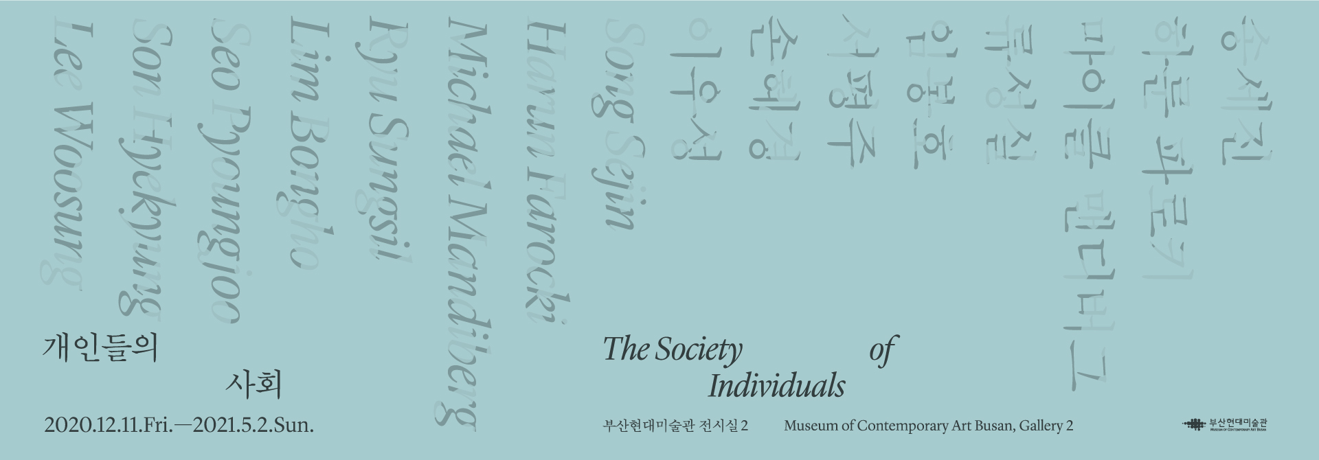 개인들의 사회 The Society of Individuals
