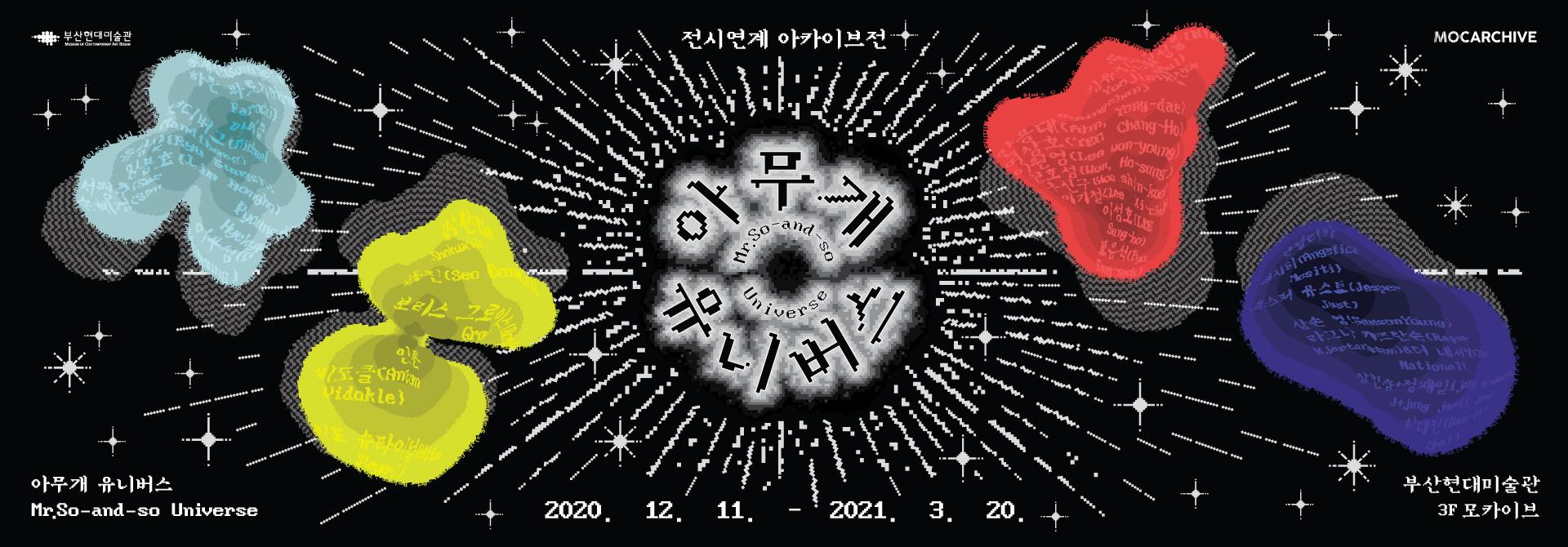 전시연계 아카이브전 MOCARCHIVE 아무개 유니버스 Mr.So-and-so Universe  2020. 12. 11. - 2021. 3. 20.   부산현대미술관 3F 모카이브