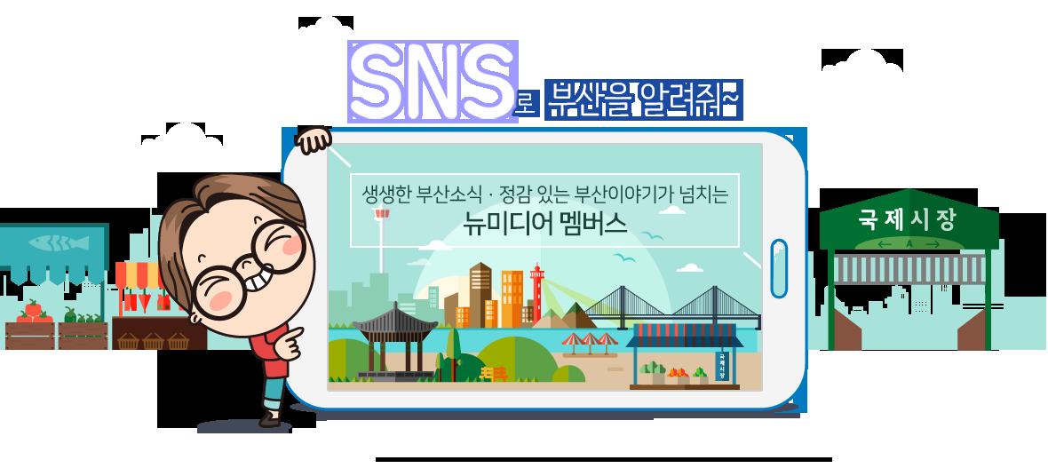 SNS로 부산을 알려줘~ 생생한 부산소식 정감있는 부산이야기가 넘치는 뉴미디어 멤버스
