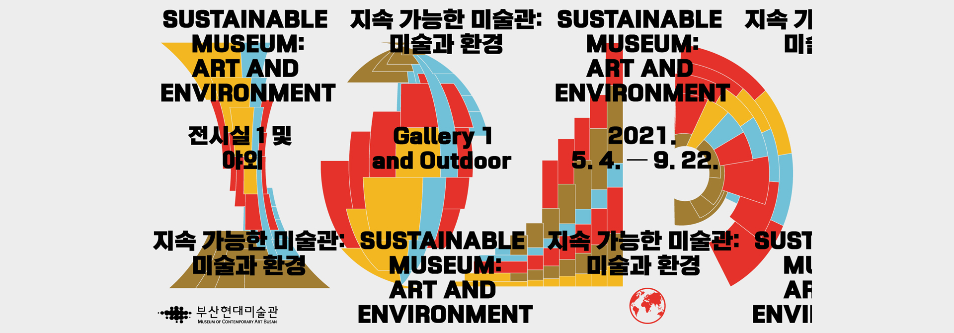 SUSTAINABLE MUSEUM: ART AND ENVIRONMENT  전시실 1 및 야외  지속 가능한 미술관: 미술과 환경  Gallery 1 and Outdoor  SUSTAINABLE MUSEUM: ART AND ENVIRONMENT  SUSTAINABLE MUSEUM: ART AND ENVIRONMENT  2021. 5. 4. - 9. 22.  지속 가능한 미술관:미술과 환경