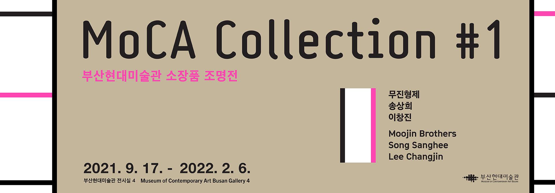 MoCA Collection #1 부산현대미술관 소장품 조명전 2021.9.17. - 2022.2.6. 부산현대미술관 전시실4 Museum of Contemporary Art Busan Gallery 4 무진형제 송상희 이창진 Moojin Brothers Song Sanghee Lee Changjin 부산현대미술관