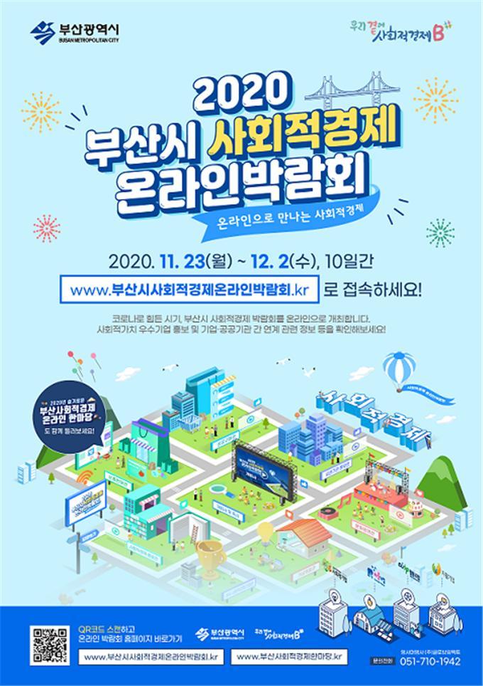 2020 부산시 사회적경제 온라인박람회(2020.11.23.~12.2. 10일간, www.부산시사회적경제온라인박람회.kr로 접속하세요!)