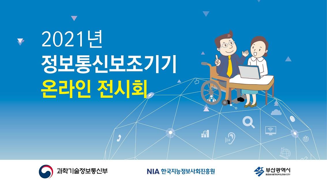 2021년 정보통신보조기기 온라인 전시회