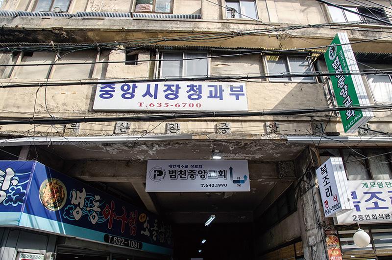 '부산진중앙시장' 낱개의 돌에 한자씩 새겨 벽에 붙인 낡은 표지석과 함께 '중앙시장청과부'란 간판이 아직도 선명하다.