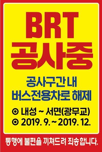 BRT 공사중 : 공사구간 내 버스전용차로 해제 - 내성 ~ 서면(광무교) - 2019.9 ~ 2019.12. 통행에 불편을 끼쳐드려 죄송합니다.
