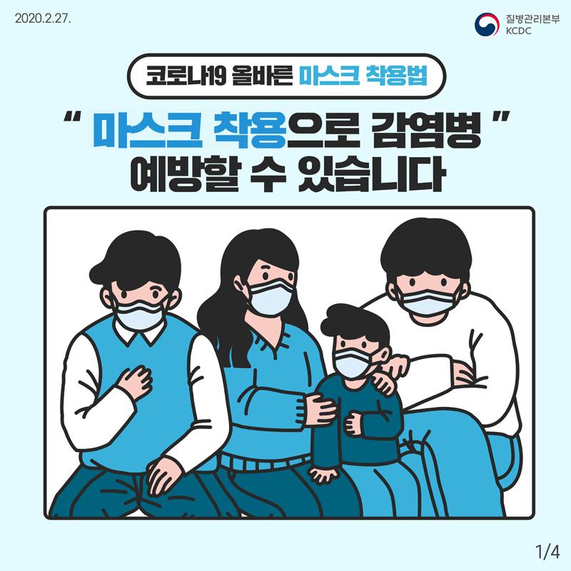 2020.2.27  질병관리본부 KCDC  코로나19 올바른 마스크 착용법  마스크 착용으로 감염병 예방할 수 있습니다.