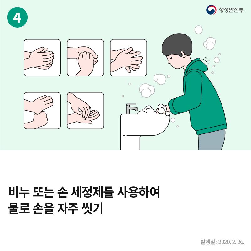 4. 행정안전부 비누 또는 손 세정제를 사용하여 물로 손을 자주 씻기