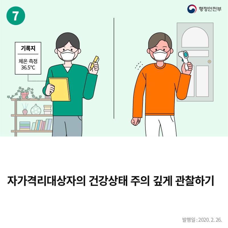 7. 행정안전부  기록지 체온측정 36.5℃  자가격리대상자의 건강상태 주의 깊게 관찰하기