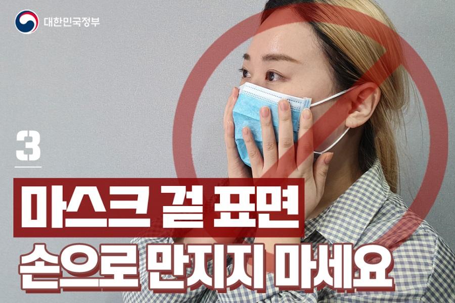 대한민국정부 3 마스크 겉 표면 손으로 만지지 마세요