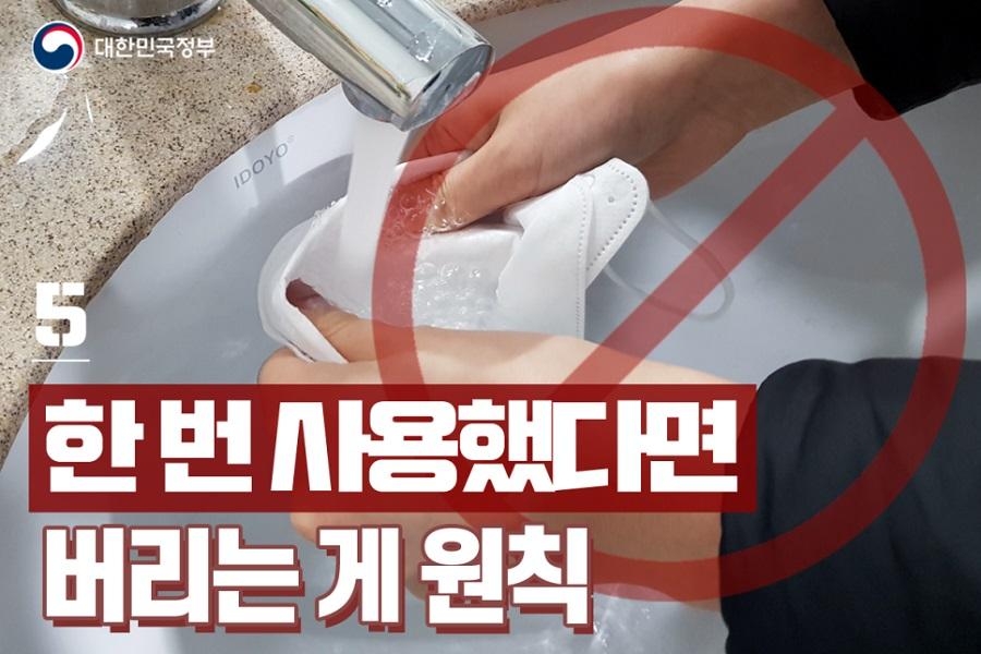 대한민국정부 5 한 번 사용했다면 버리는 게 원칙