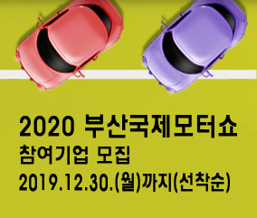 BIMOS 2020 Busan international Motor Show 2020 부산국제모터쇼2020 2020.5.28(목)~ 6.7(일) BEXCO