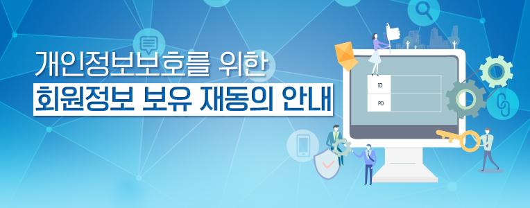 개인정보보호를 위한 회원정보 보유 재동의 안내