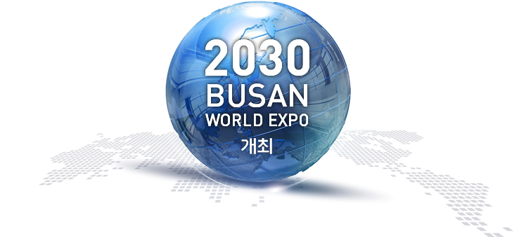 2030 busan world expo 개최