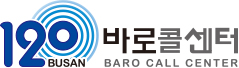 120 바로콜센터(BUSAN BARO CALL CENTER)