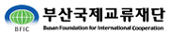 BFIC 부산국제교류재단 Busan Foundation for International Cooperation